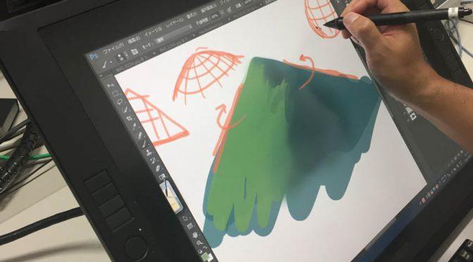 山の描き方を…