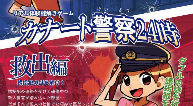 8月26日(土)、27日(日) リアル謎解きゲームイベント「カナート警察24時!」