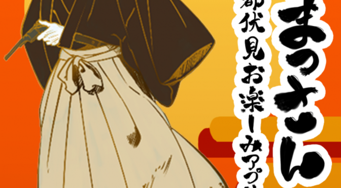 京都伏見の観光アプリにキャラデコース学生のイラスト採用