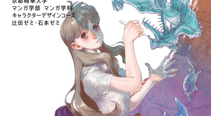 2019年度辻田ゼミ・石本ゼミ作品展『合同学外展示』のお知らせ
