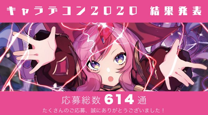 『キャラデコン -2nd stage-』結果発表されました!